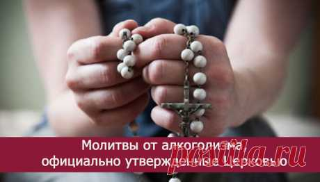 Молитвы от алкоголизма, официально утвержденные Церковью