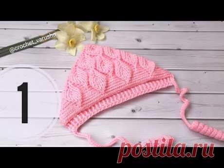"""Чепчик - шапочка """"Листья"""" крючком. Часть - 1//Crochet hat//Crochet Cap"""
