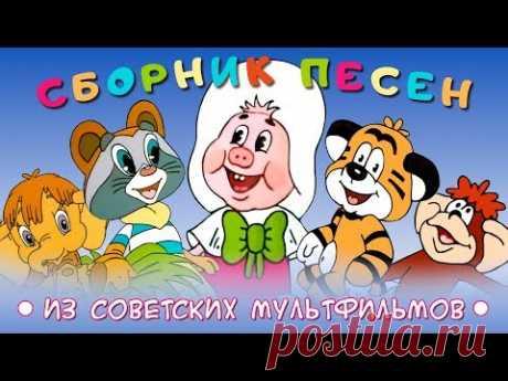 Сборник песен из советских мультфильмов | Золотая коллекция