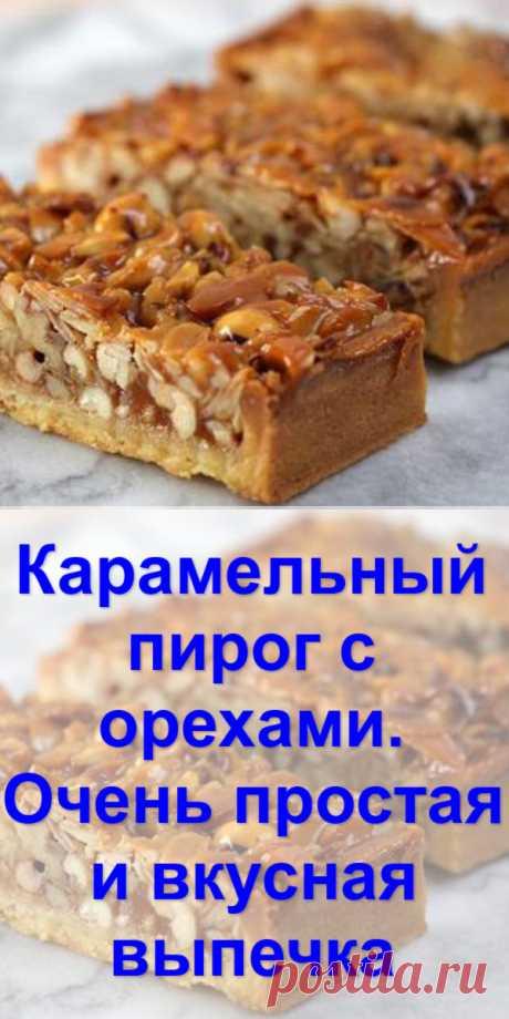 Карамельный пирог с орехами. Очень простая и вкусная выпечка - Готовим с нами