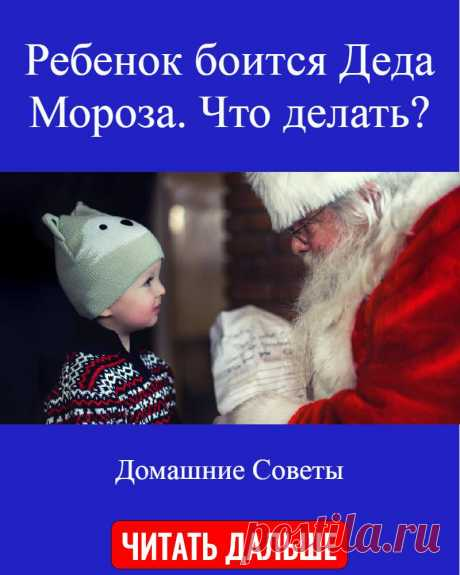 Ребенок боится Деда Мороза. Что делать?