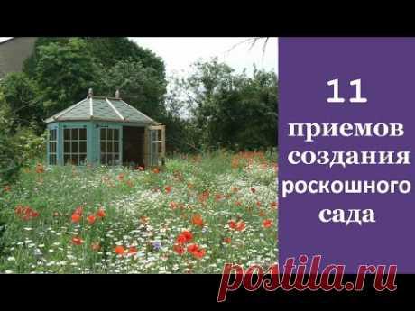❀ 11 приемов создания роскошного сада