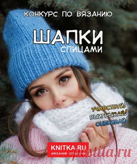 Итоги конкурса по вязанию Шапки и комплекты, Новости