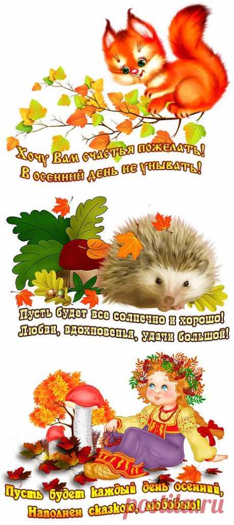 Осенние пожелайки.