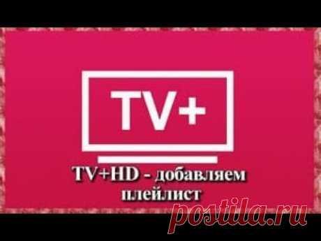 (3) TV+HD — добавляем плейлист - YouTube