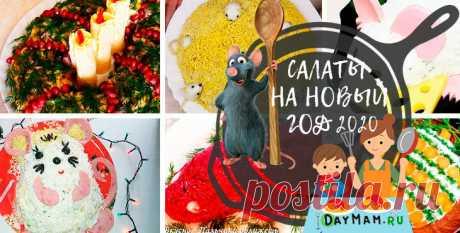 Салаты на новый год 2020 – что готовить новое и интересное в год крысы