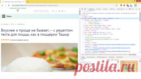Как скопировать текст, если текст на сайте не выделяется? | Информация и Технологии | Яндекс Дзен