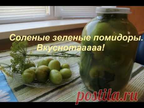 Соленые Зеленые Помидоры. Вкуснотааааа!