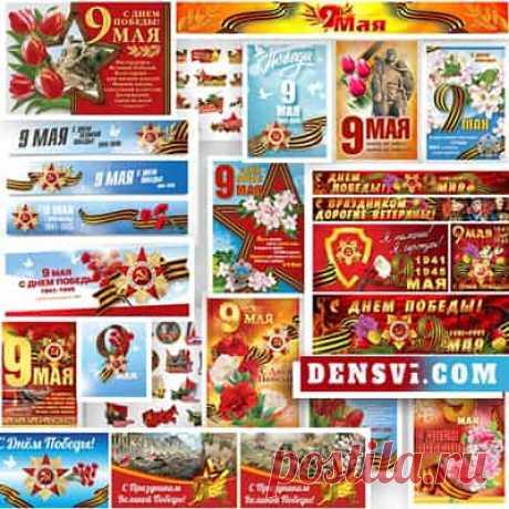 9 Мая Плакаты Открытки Баннеры Декор