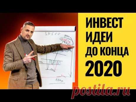 Ставки и прогнозы по рынкам до конца 2020