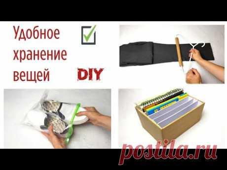 5 БЮДЖЕТНЫХ ИДЕЙ для организации вещей в доме. 💰✅ Организация хранения своими руками.