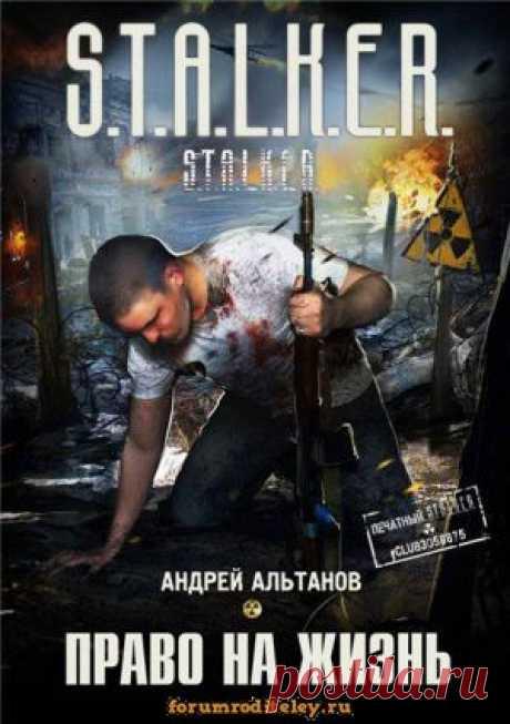 Андрей Альтанов - Право на жизнь (СТАЛКЕР): скачать книгу :: социальная сеть родителей