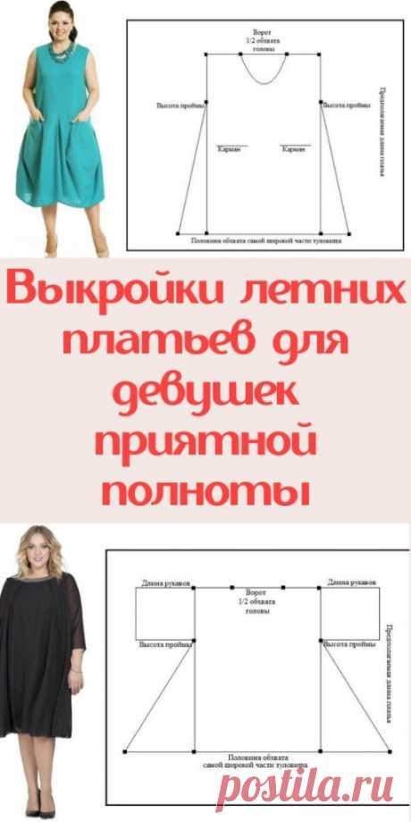 Выкройки летних платьев для девушек приятной полноты - My izumrud