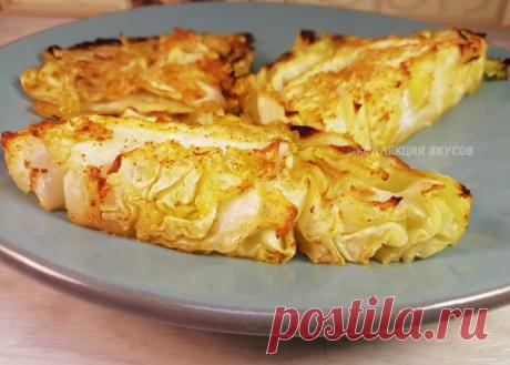 Открыла для себя новый рецепт приготовления капусты в духовке — проще и вкуснее не встречала   Коллекция Вкусов   Яндекс Дзен