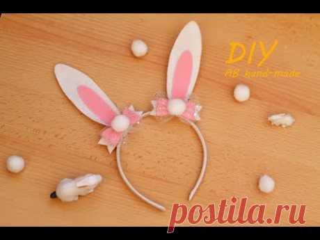 Ушки зайчик из фетра/ DIY: Felt bunny ears - YouTube