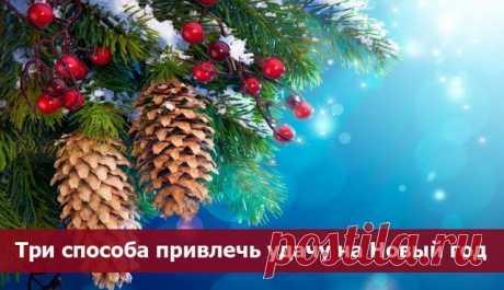 Заговор на удачу в Новом году.