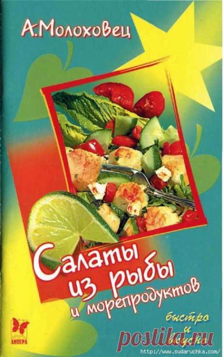 Салаты из рыбы и морепродуктов. Кулинарная книга.