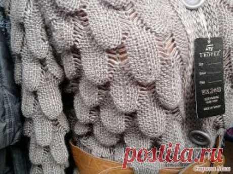Необычный узор, похожий на чешуйки рыб.  Применяется в вязании жакетов, свитеров, кардиганов, шапок и как отделка вязаных изделий. А также прекрасно подходит для вязания сумок.  Набираем 39 + 2 кромочные петли.  1 ряд: изнаночные петли;  2 ряд: вяжем попеременно 1 накид, 1 лицевая петля. Повторяем до конца ряда;  3 ряд: провязываем лицевыми петлями, накиды сбрасываем;  4 ряд: повторяем от * и до*. Провязываем * 7 петель вместе изнаночной ; из одной петли вывязываем 7 петель *;  5 ряд: изнаночные