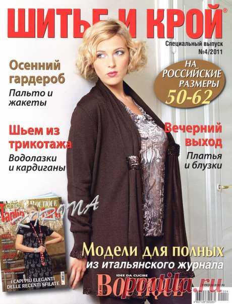 Шитье и крой (спецвыпуск) № 4/2011