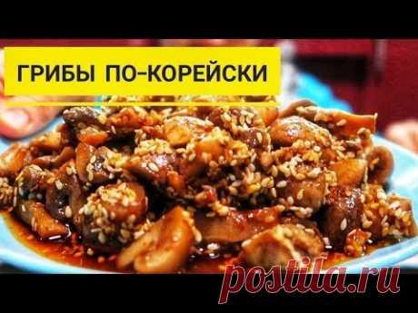 Ну какая же это вкуснятина! Готовьте сразу 3 порции! Маринованные грибы по корейски!