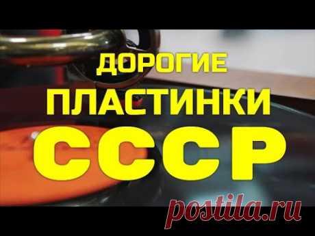 ДОРОГИЕ ПЛАСТИНКИ СССР