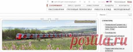 Как оформить электронный талон на проезд в санаторий в 2019 году льготным гражданам России :: социальная сеть родителей