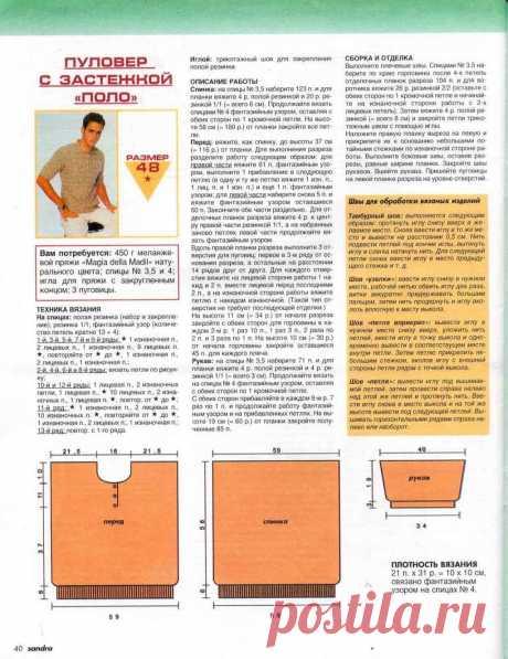 Подборка схем вязания мужских летних вещей | ХорошоДома