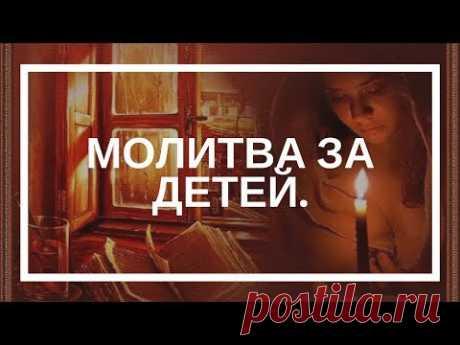 Алла Громова. Молитва за детей.