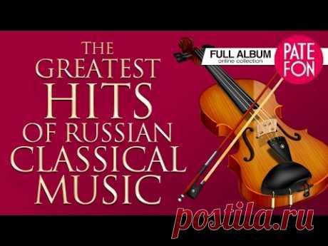 Величайшие Хиты Русской Классической Музыки. Лучшая подборка!