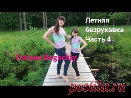 Летняя безрукавка с ажурным узором. Вязание спицами. Часть 4 - YouTube
