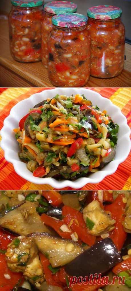 Салаты-заготовки с баклажанами: самые простые и вкусные / Простые рецепты