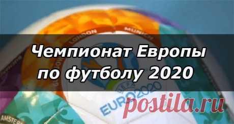 Чемпионат Европы по футболу 2020: где пройдет, отборочный турнир