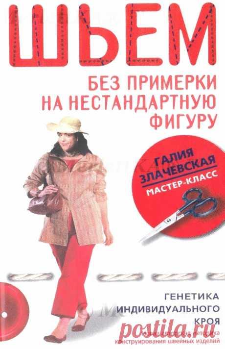 Мобильный LiveInternet Шьем без примерки на нестандартную фигуру (RUS)   MerlettKA - © MerlettKA® ™  