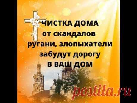 Молитва вычистит дом от скандалов ,ругани , отведет от дома недоброжелателей .