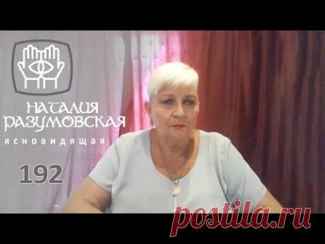 КАК выиграть в лотерею!!!Совет ЭКСТРАСЕНСА Наталии Разумовской.