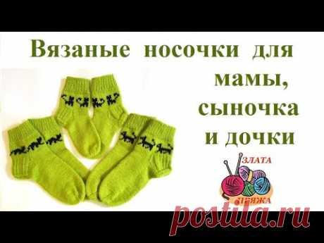 вязаные носочки для мамы сыночка и дочки! - Самое интересное в блогах