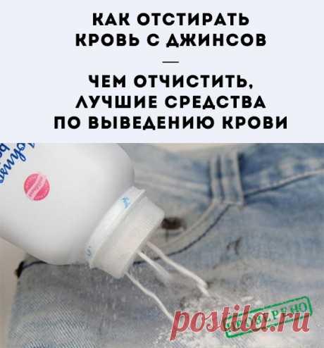 В жизни бывают случаи, когда одежда может замараться. Не исключением является и кровь. Существует множество методов и средств по выведению загрязнений подобного рода. Основные правила при очистке крови на джинсах. Какими бы веществами не пришлось пользоваться, необходимо руководствоваться некоторыми правилами: