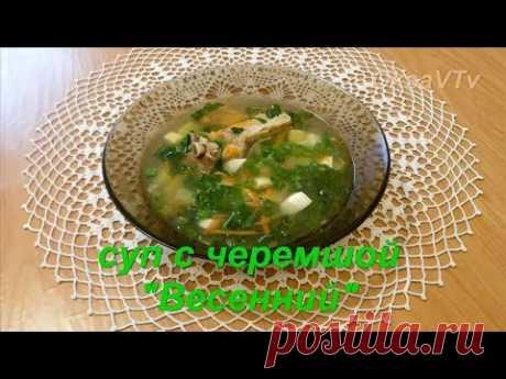 Черемша - очень вкусные и простые рецепты на каждый день
