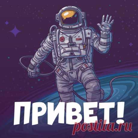 Привет открытка с космонавтом, скачать картинку на instapik