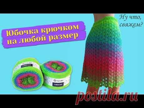 👑ЮБОЧКА КРЮЧКОМ НА ЛЮБОЙ РАЗМЕР из Yarn Art Flowers Vivid (подробно, для начинающих)./Skirt crochet.