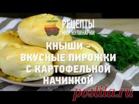 Кныши - вкусные пирожки с картофельной начинкой