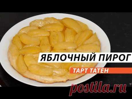 Тарт Татен. Мой любимый десерт   Я ЛЮБЛЮ ЕДУ
