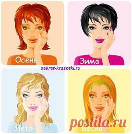Цветотипы внешности | Секрет красотки