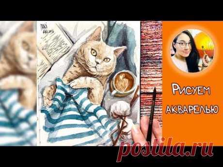 Рисуем акварелью кота и кофе #Dari Art