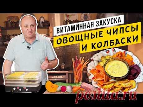 """Колбаски """"ПИВЧИКИ"""" и овощные ЧИПСЫ в домашних условиях - ЭТО РЕАЛЬНО! Невозможно оторваться..."""