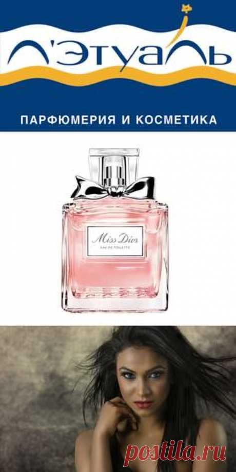 """Благодарю за РЕПИН! #лэтуаль #letoile #парфюм #парфюмерия #косметика #мода #красота #любовь #стиль #dior #miss  Откройте для себя новую туалетную воду Miss Dior - захватывающая и освежающая цветочная композиция. Умопомрачительный танец Грасской Розы и Майского Ландыша. Парфюмер- создатель дома Dior говорит: """"В самом сердце туалетной воды Miss Dior раскрывается во всей красе невесомая сияющая Роза Центифолия. Я хотел подарить аромату удивительный аккорд Майского Ландыша."""""""