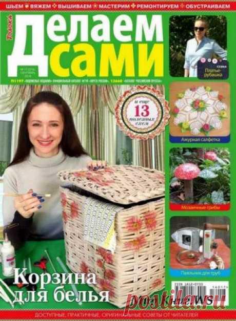 Русскоязычные журналы » Страница 21