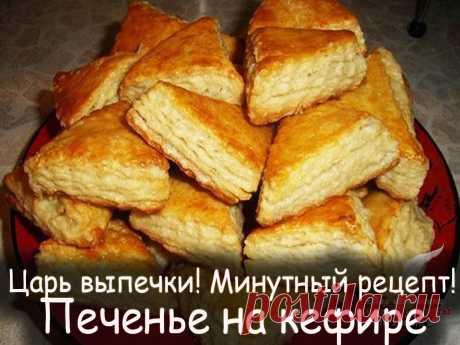 Печенье на кефире - Вкусные рецепты от Мир Всезнайки