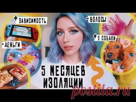 Пережила КАРАНТИН VLOG / #МОЯНЕДЕЛЯ