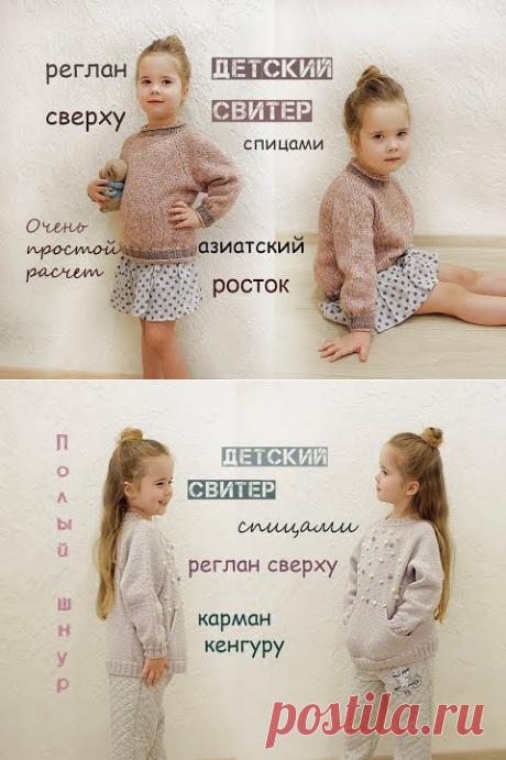Платье для девочки спицами. Круглая кокетка спицами. - YouTube
